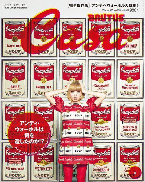 CasaBRUTUS(カーサブルータス) 3月号 (2014年02月10日発売) | 【Fujisan.co.jp】の雑誌・定期購読