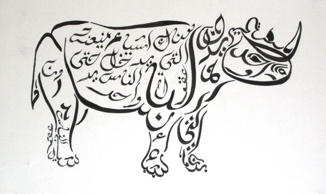 """The image of a rhinoceros is created using only Arabic calligraphy in the Diwani Jali script. The text is the famous Eugene Ionesco quote from the play 'Rhinoceros': """"There are certain things which enter the minds of even people without one."""" The phrase is written twice."""