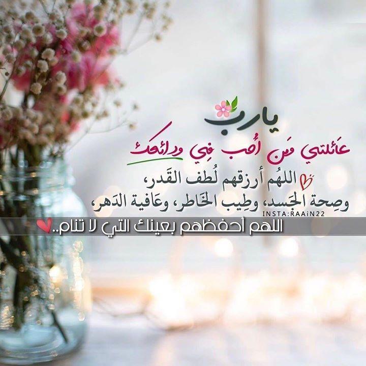يارب عائلتي ومن أحب في ودائعك اللهم أرزقهم لطف القدر وصحة الجسد وطيب الخاطر وعافية الدهر Friday Messages Love Words Eid Mubarak