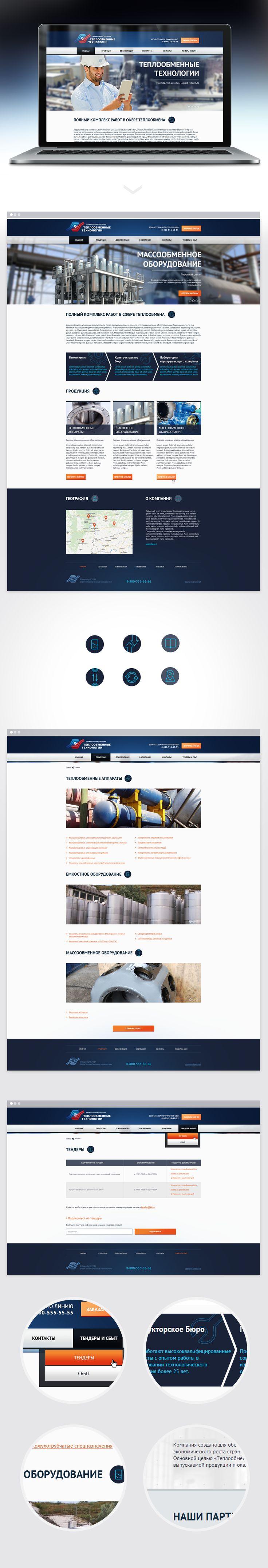 """Сайт для промышленной компании """"Теплообменные Технологии"""""""