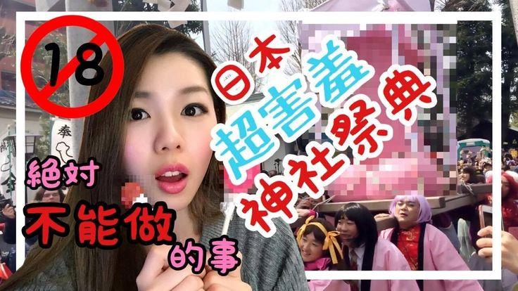 【日本旅行】18禁未成年迴避|絕對沒看過日本超害羞神社祭典|かなまら祭り iron penis festival|絕對不能做的2件事