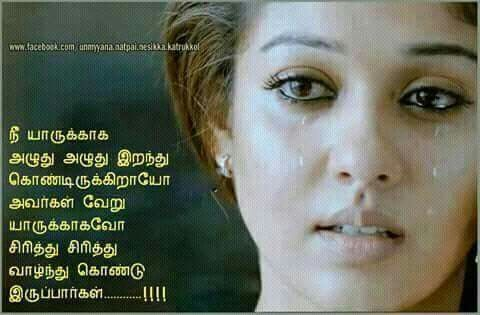 People Love Trust Left Fake Tamil Quotes Pinterest Love
