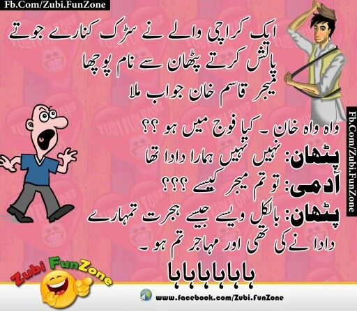Fun Time Quotes In Hindi: 17 Best Images About JOKES (PATHAN) On Pinterest