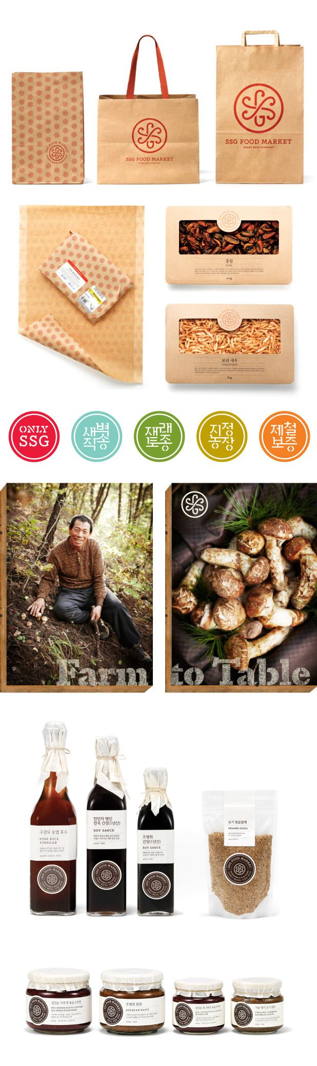 SSG Food Market branding and packaging