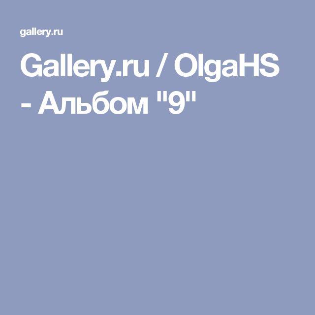 "Gallery.ru / OlgaHS - Альбом ""9"""