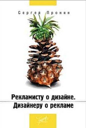 Рекламисту о дизайне. Дизайнеру о рекламе скачать бесплатно