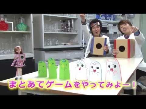 米村でんじろう先生監修 おもちゃde自由研究リカちゃんと空気砲 - YouTube