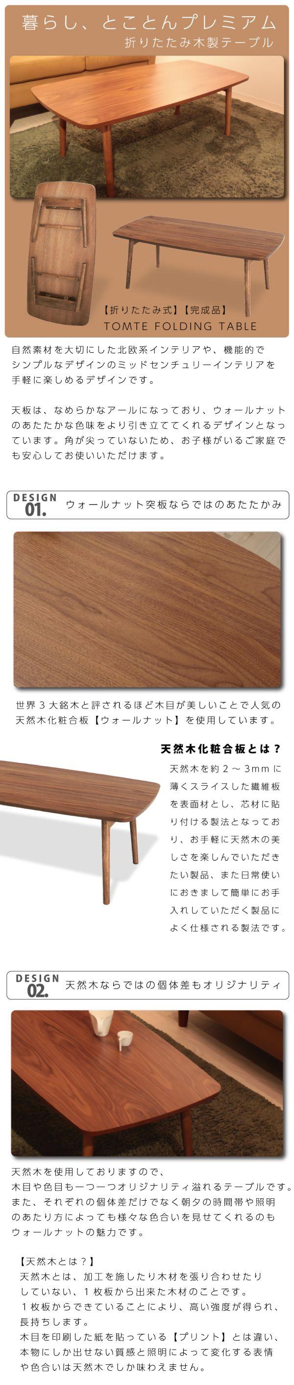 送料無料 折りたたみテーブル フォールディングテーブル 木製。テーブル 折りたたみテーブルフォールディングテーブル ローテーブル センターテーブルリビング 北欧 ウォールナットシンプル おしゃれ インテリア 木製 セール