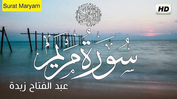 سورة مريم كامله تلاوة خاشعه هادئة جدا راحة نفسية القران هدوء الن Maryam Arabic Calligraphy Allah