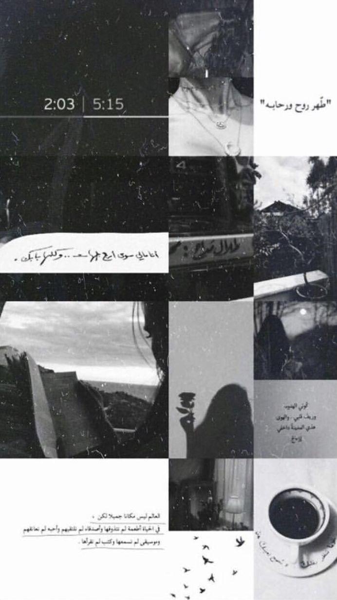 افتار صور صورة هيدر تمبلر تغريده خلفيه خلفيات Beautiful Arabic Words Cover Photo Quotes Phone Wallpaper Quotes