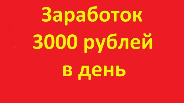 Заработок 3000 рублей в день. Бинарные опционы iqoption. Школа трейдинга