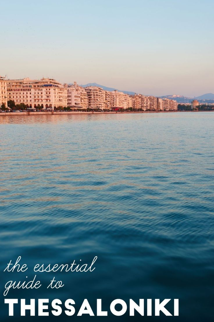 The essential guide to Thessaloniki, Greece | From sightseeing to shopping suggestions on how to explore Greece's second largest city to the max!