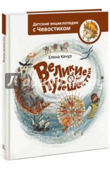 Елена Качур - Великие путешествия обложка книги