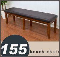 ダイニングベンチ 155cm ベンチチェア 椅子 burod-ben155-371 クッション 玄関ベンチ 玄関椅子 長椅子 セット 3人掛け かわいい おしゃれ おすすめ モダン デザイン 木製 スツール  アウトレット