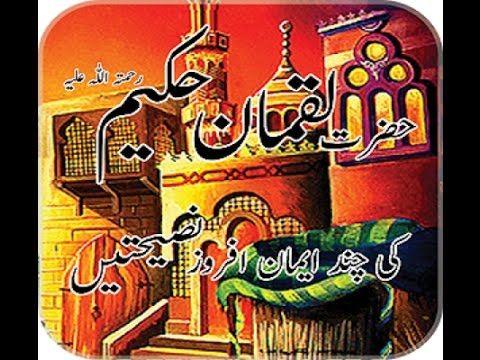 Hazrat Luqman Hakeem, Advices To His Son, In Quran Urdu