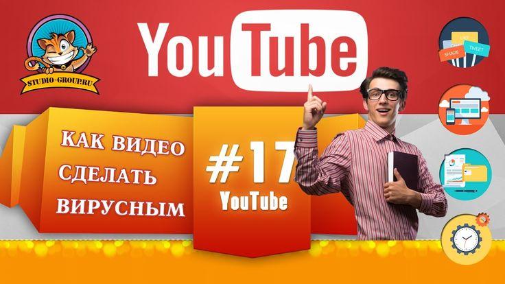 YouTube - Новый способ продвижения контента. Конечные заставки и аннотац... #youtube #трафик #продвижение #раскрутка #видео #настройки #оверлей #аннотации #секреты