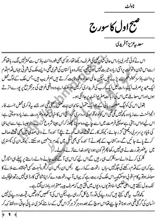Subah Awal Ka Suraj A Social Romantic Urdu Novel by Writer