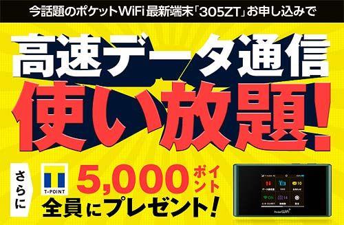 ワイモバイル 305ZT Pocket Wifi キャンペーン、制限なしの使い放題 | WiMAX 2+キャンペーン特集、キャッシュバック&タブレット