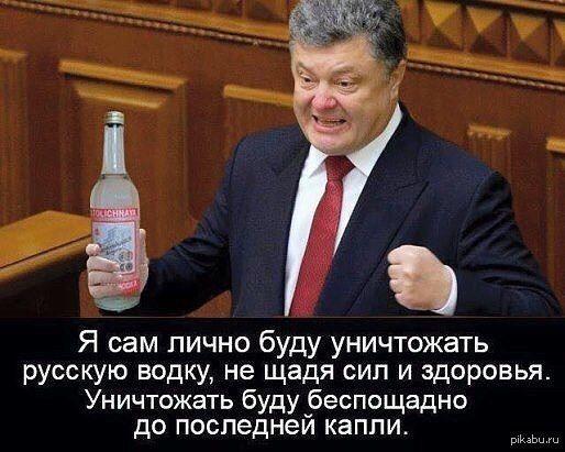 #юмор #Украина #Порошенко