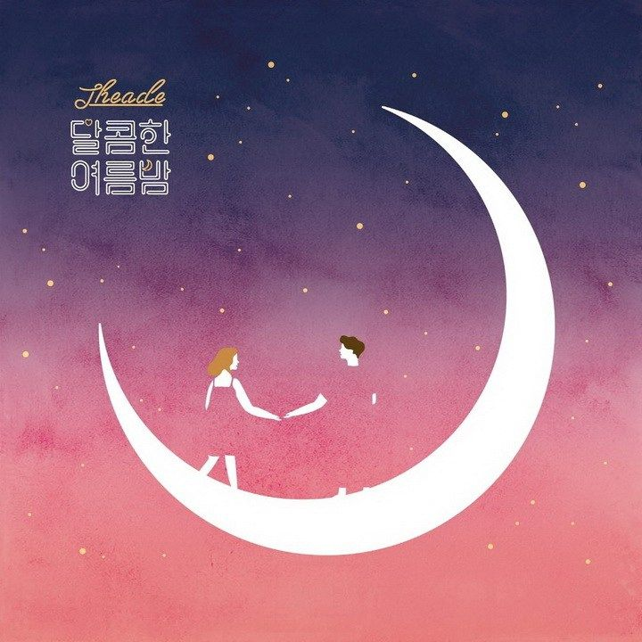 The Ade - Sweet Summer Night (달콤한 여름밤)