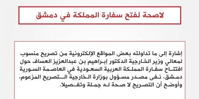 نفت وزرارة الخارجية السعودية إعادة فتح السفارة السعودية في دمشق السفارة السعودية وكانت بعض المواقع Math Math Equations