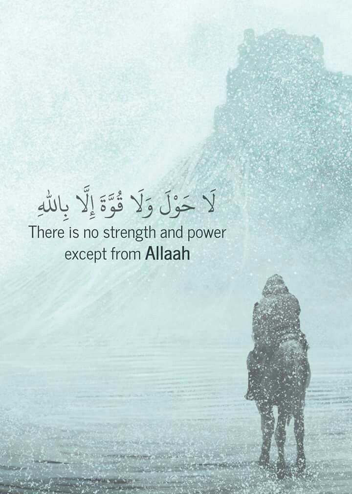 There is no strength and power except from allah