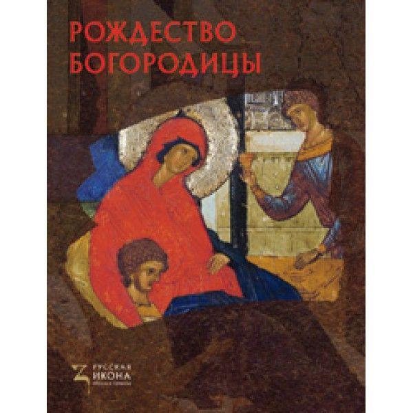 Том 9. Рождество Богородицы catalogya.ru