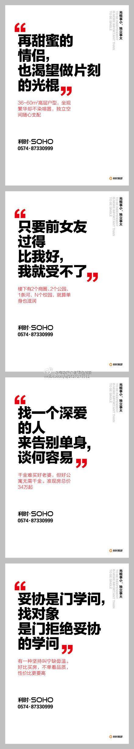 【利时SOHO】转自房地产广告精选创意@工言人俊采集到地产广告(2495图)_花瓣
