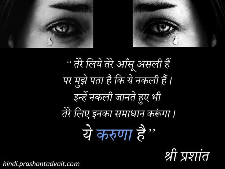 तेरे लिये तेरे आँसू असली हैं पर मुझे पता है कि ये नकली हैं। इन्हें नकली जानते हुए भी तेरे लिए इनका समाधान करूंगा। ये करुणा है। ~ श्री प्रशांत #ShriPrashant #Advait #suffering #solution #compassion Read at:- prashantadvait.com Watch at:- www.youtube.com/c/ShriPrashant Website:- www.advait.org.in Facebook:- www.facebook.com/prashant.advait LinkedIn:- www.linkedin.com/in/prashantadvait Twitter:- https://twitter.com/Prashant_Advait