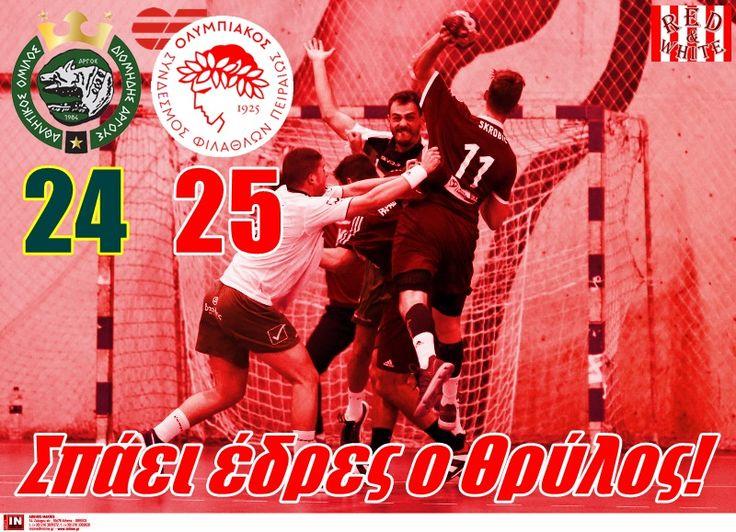 Πήρε το διπλό στο καυτό Άργος και παρέμεινε στην κορυφή ο Θρύλος!!! #Red_White #Diomidis #Olympiacos #HandballPremier