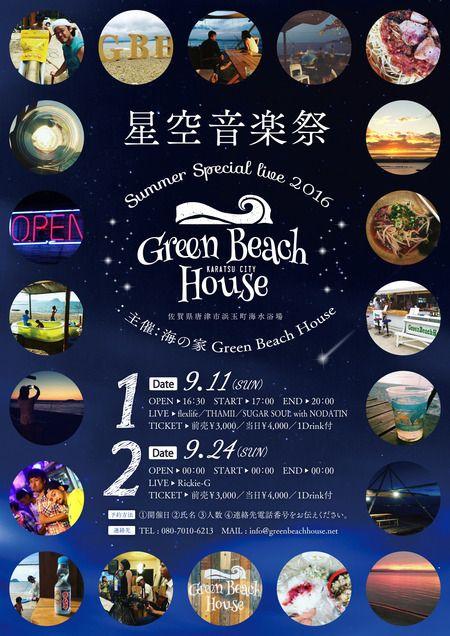 ryusuitokuさんの提案 - 星空音楽祭SummerSpecialLive | クラウドソーシング「ランサーズ」