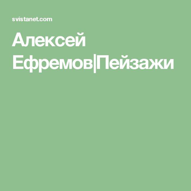 Алексей Ефремов|Пейзажи