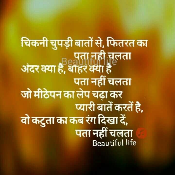 1684 Best ️Hindi Quote ️ Images On Pinterest
