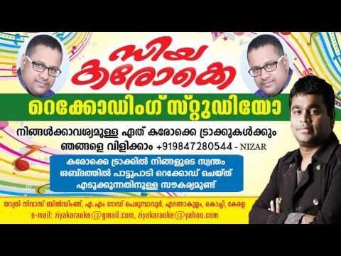 ponnum pathinettam padi yeshudas ayyappa songs karaoke ziyakaraoke +9198...