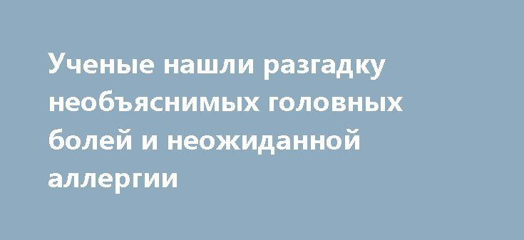 Ученые нашли разгадку необъяснимых головных болей и неожиданной аллергии http://apral.ru/2017/06/24/uchenye-nashli-razgadku-neobyasnimyh-golovnyh-bolej-i-neozhidannoj-allergii/  Ученые отыскали возможную причину возникновения загадочных проблем со здоровьем у людей при длительном нахождении внутри [...]