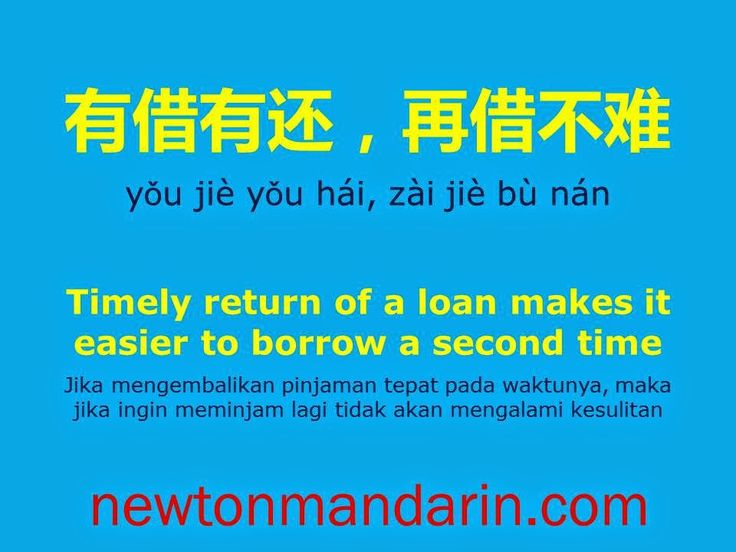 newtonmandarin.com: Timely return of a loan makes it easier to borrow ...