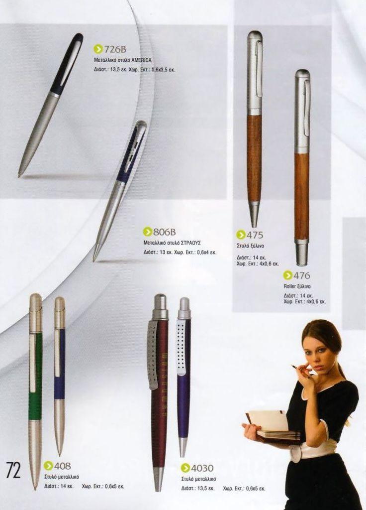 Στυλό Μεταλλικά, Διαφημιστικά Δώρα. www.karampidis.gr