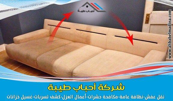 شركة تنظيف كنب بجدة افضل سعر تنظيف الكنب بالبخار Sofa Company Flooring Floor Chair