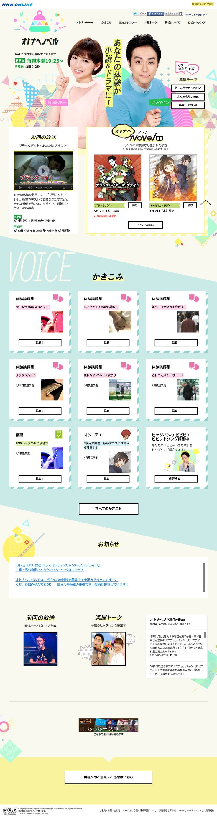 http://www6.nhk.or.jp/otona/index.html