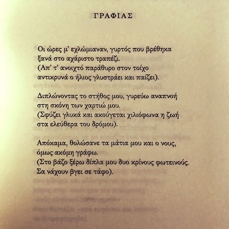 Σαν σήμερα το 1928 φεύγει από την ζωή ο σπουδαίος Έλληνας ποιητής Κώστας Καρυωτάκης.