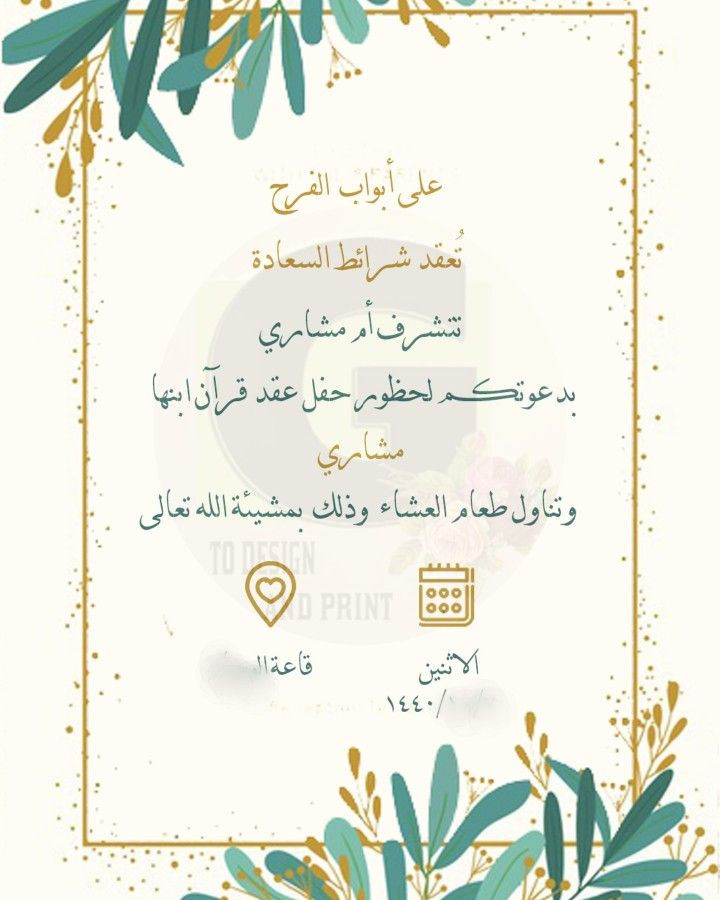 كرت طاوله Free Engagement Party Invitations Templates Candy Bar Wedding Wedding Gift Pack