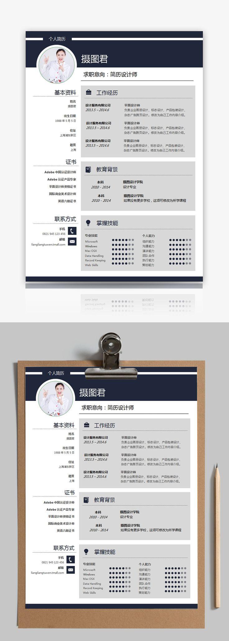 設計師個人履歷word模板 in 2020 | Web app design. Resume words. Resume design
