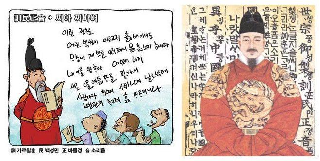 The history of the korean language