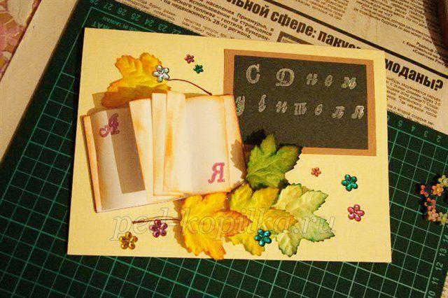Как сделать открытку на день учителя своими руками схемы, для