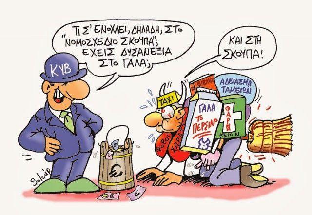 Το Αφηρημένο Blog: Η Γελοιογραφία της ημέρας 28.3.2014