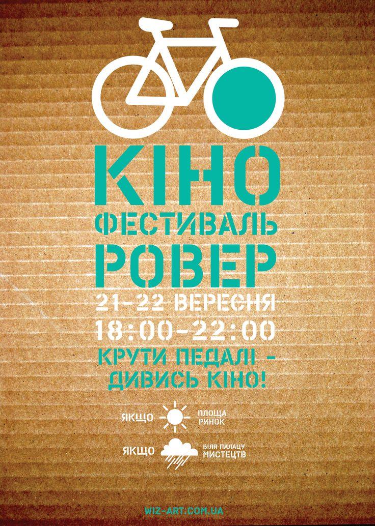 Кінофестиваль РОВЕР 21-22 вересня