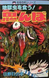 地獄虫を食う!鬼んぼ:日野日出志 ISBN-10: 4651071325 ISBN-13: 978-4651071329 発売日: 1987/07 レモンコミックス07シリーズNo.132