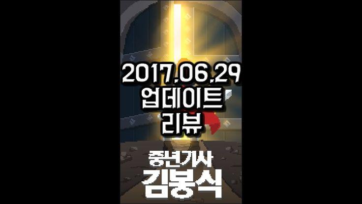 [소년시노비] 중년기사 김봉식 2017.06.29 업데이트 리뷰