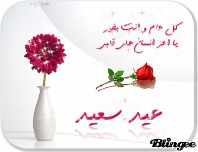 3id mobarak said
