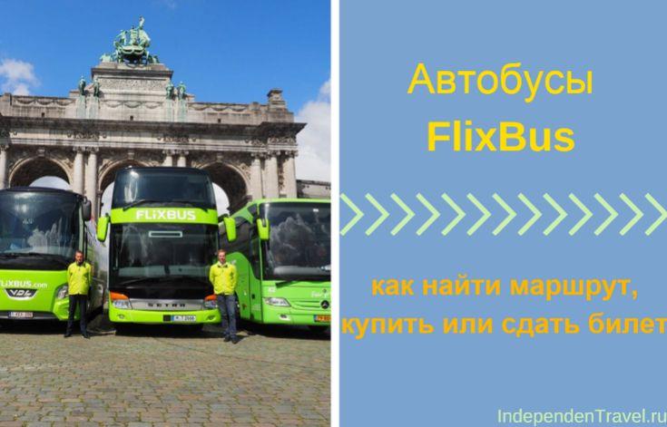 Покупка и Возврат Билета на Автобус FlixBus, Поиск Маршрута и Остановок ⋆